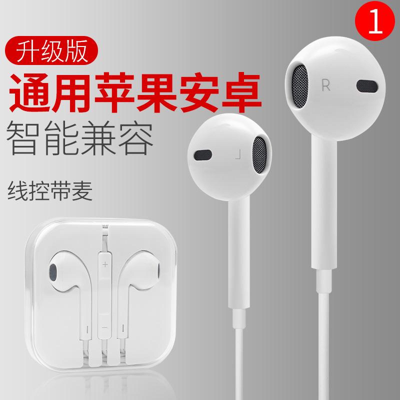 英尚F9 iphone6 6s 5s 6plus苹果小米手机通用线控耳机正品入耳式