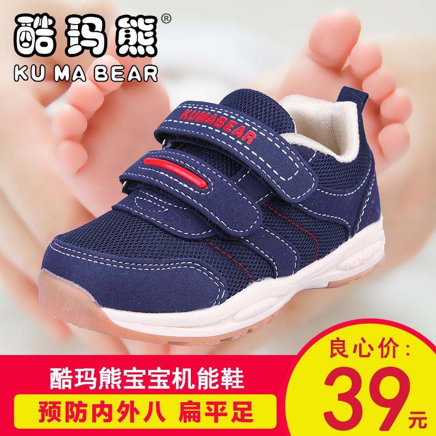 儿童鞋机能鞋1-3岁
