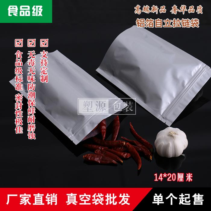 【塑源】14*20+4 纯铝箔自立拉链袋食品袋高档包装袋开心果干货袋