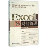 正版包郵 Excel 2013高效辦公 Excel在會計與財務管理日常工作中的應用 行業專家+Excel高手共同打造 因為專業所以高效 財務管理
