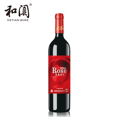 和阗玫瑰香约葡萄酒甜红酒新疆和田玫瑰酒石榴果酒750ml正品包邮