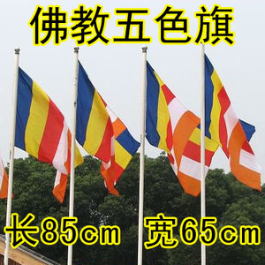 85 * 65cm small Buddhist floating flag No. 5 Buddhist five-colored flag flag inserted flag hanging flag bunting religious supplies Buddha flag