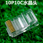 Gold plated Crystal RJ48 10-pin connector 10P10C plug ten core-Crystal head 10 Crystal heads