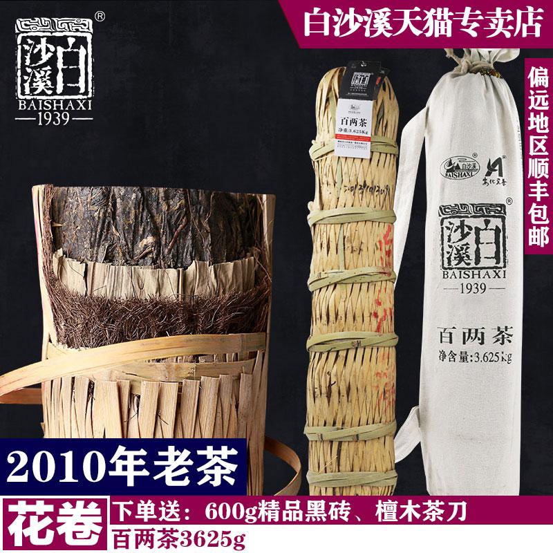 湖南安化黑茶白沙溪2010年百两茶 小千两茶3.625kg花卷茶包邮