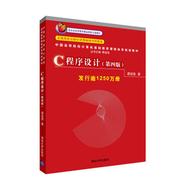 c語言程序設計譚浩強 第4版 C程序設計(第四版)譚浩強 計算機應用基礎 大學計算機基礎教程 c語言程序設計軟件開發經典教材正版