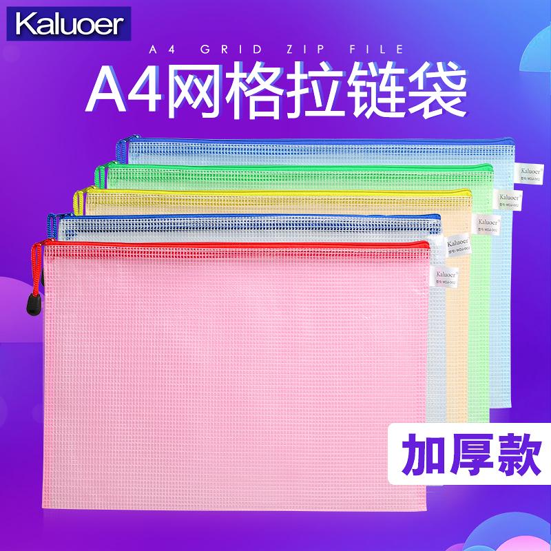 网格拉链袋A4文件袋透明档案资料