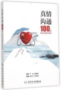 真情溝通(100篇醫患溝通的故事) 博庫網