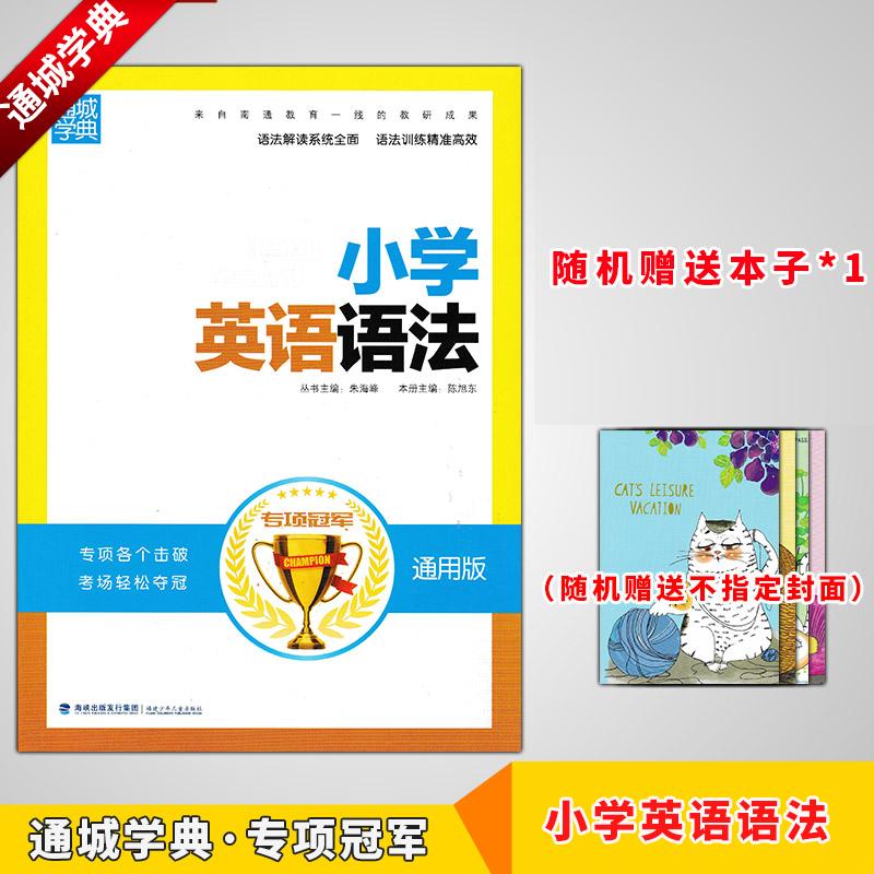 正版 通城学典 专项冠军 小学英语语法 通用版 英语语法工具书 小升初语法解读系统全面 训练精准高效赠笔记本