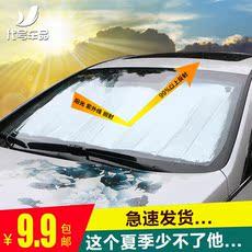 汽车遮阳挡车内防晒太阳挡 车窗挡阳板 车用隔热防晒遮阳挡 包邮
