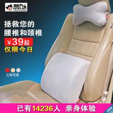 阿童木 汽车腰靠垫车用头枕 记忆棉靠枕 护颈枕 舒适靠背枕头腰垫