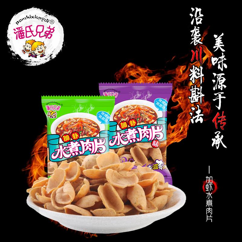 膨化零食水煮肉片298g潘氏兄弟正品怀旧休闲香虾香葱两口味