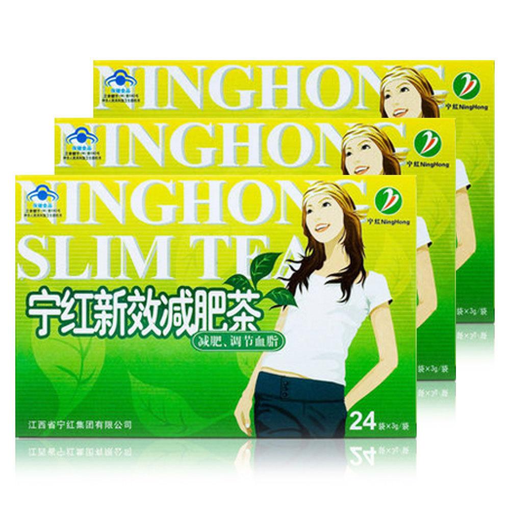 2送1】宁红新效减肥茶 3g/袋*24袋*3盒套餐调节血脂宁红牌优优茶