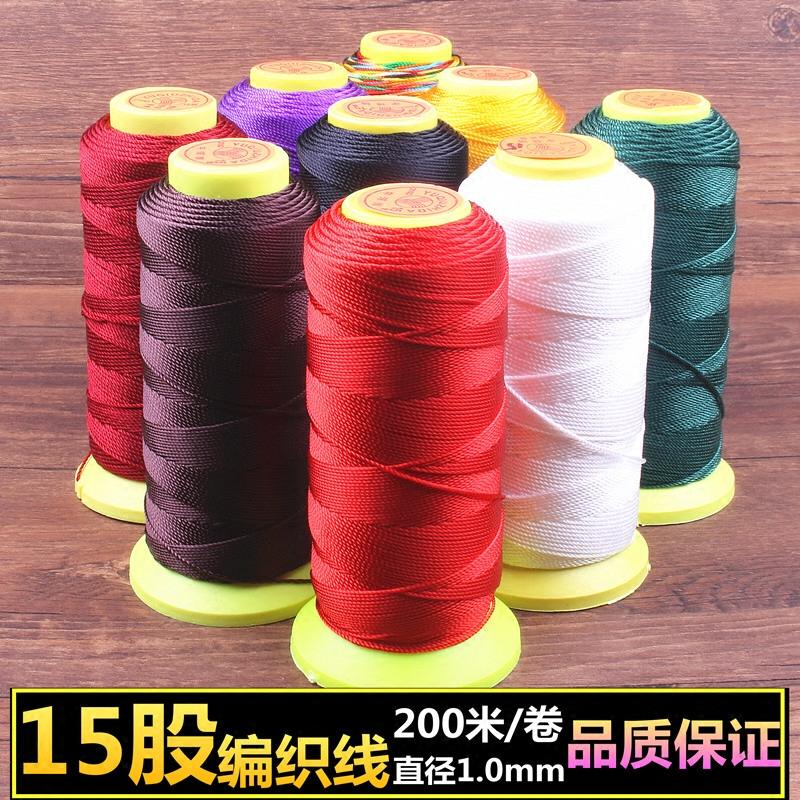 15股编织绳 DIY手工编织吊坠挂绳串珠项链绳 锦纶材料 红绳编织线