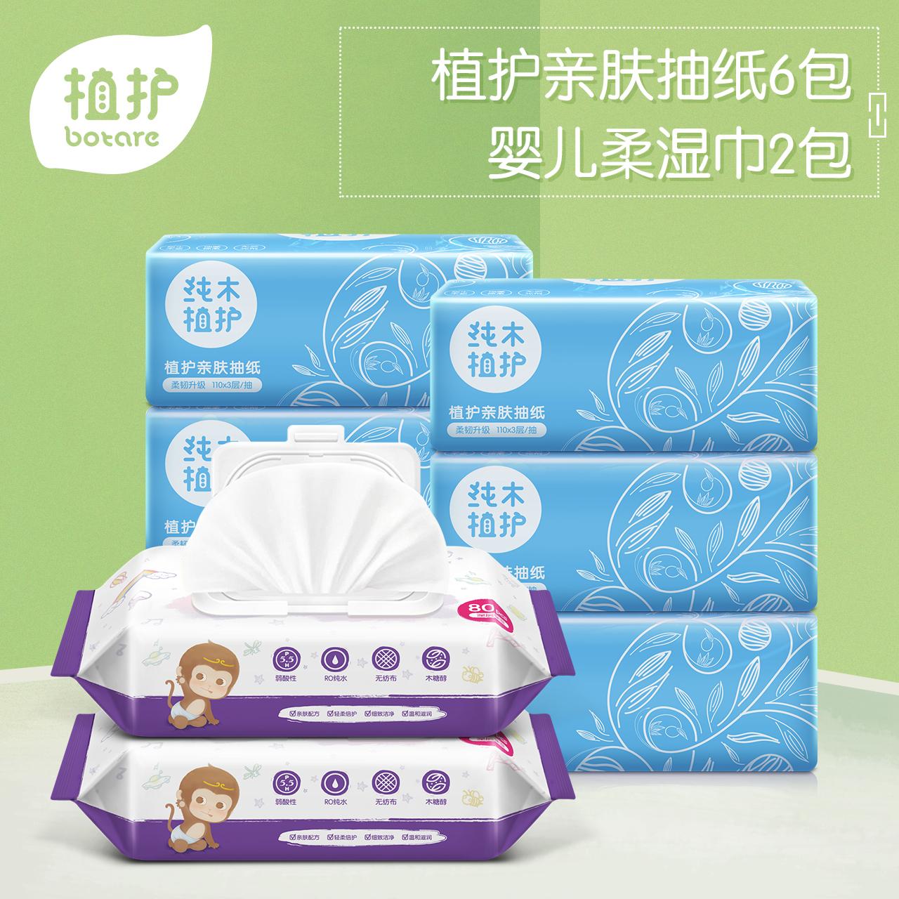 植护原木抽纸6包 柔湿巾2包面巾纸批发家用家庭装餐巾纸卫生纸