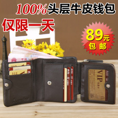 Show a short bi-men's wallets genuine leather purse Korean leather money clip wallet card business surges