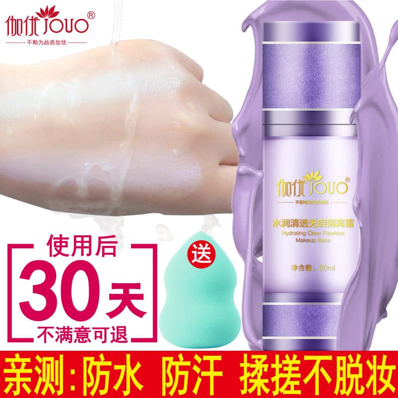 隔离霜妆前乳保湿滋润持久补水遮瑕隐形毛孔打底乳提亮液紫色绿色