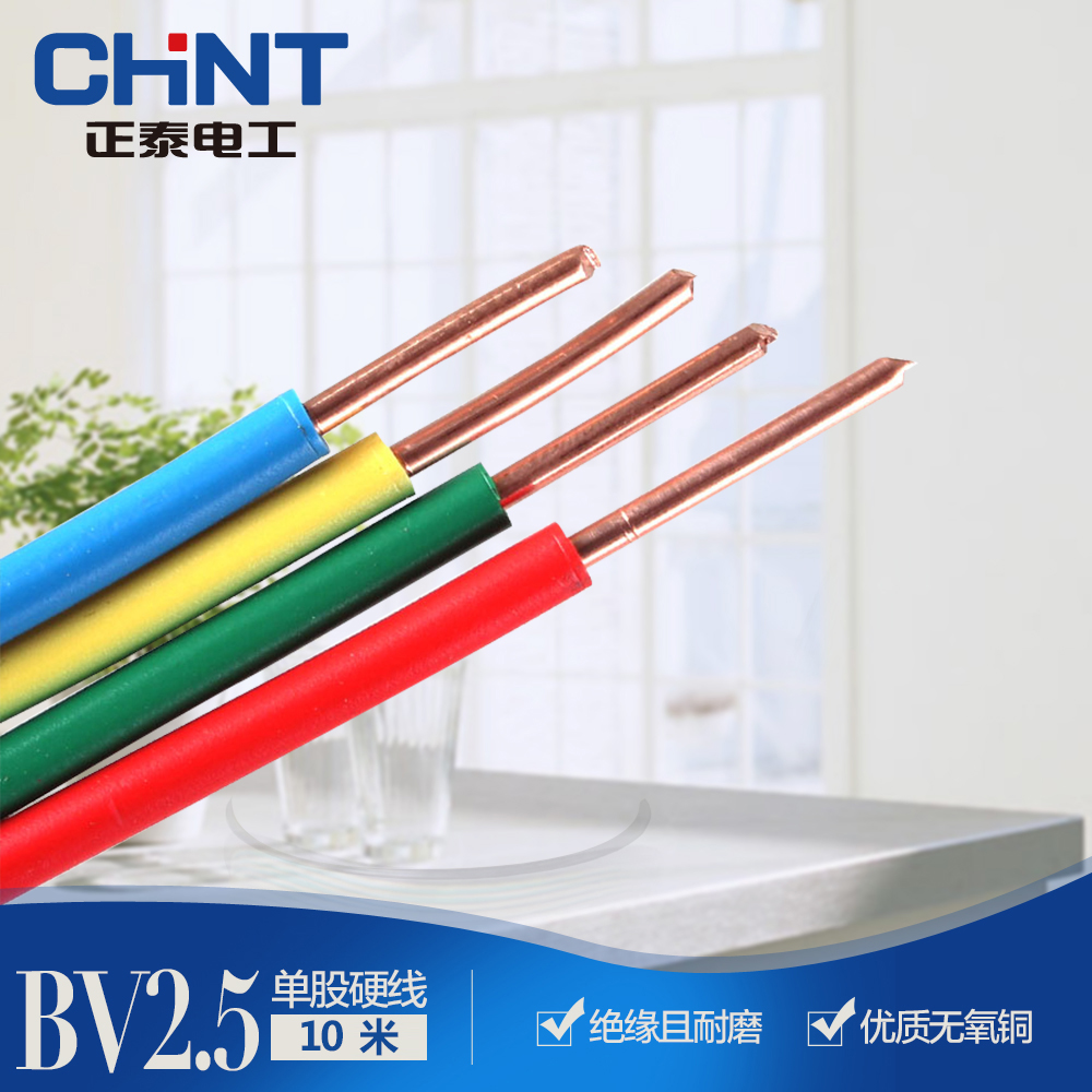 正泰电线电缆 单股硬线 墙内铜线 插座铜芯电线 BV 2.5平方10米