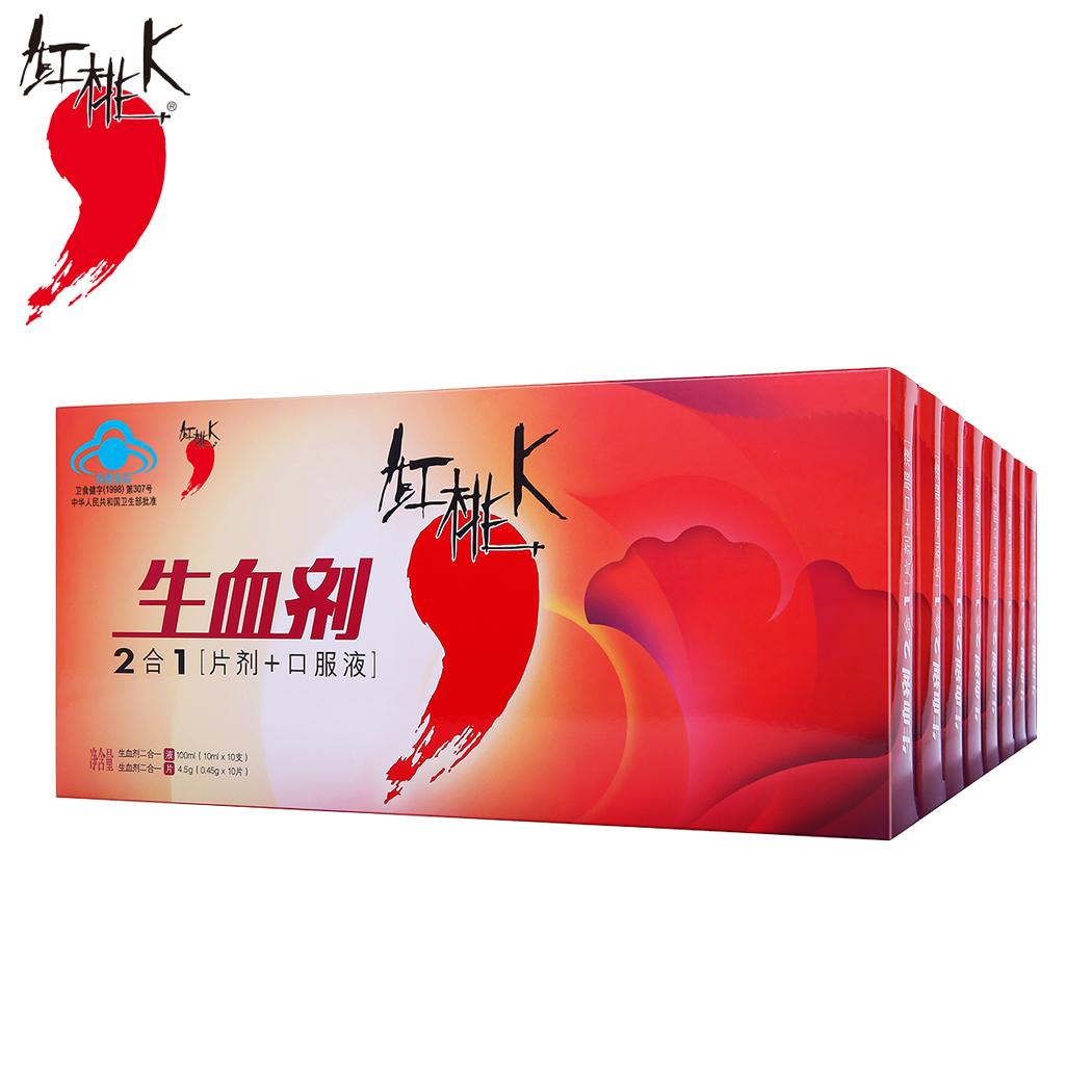 348/8盒】红桃K生血剂补血口服液气血两虚女人贫血补铁补血的食品