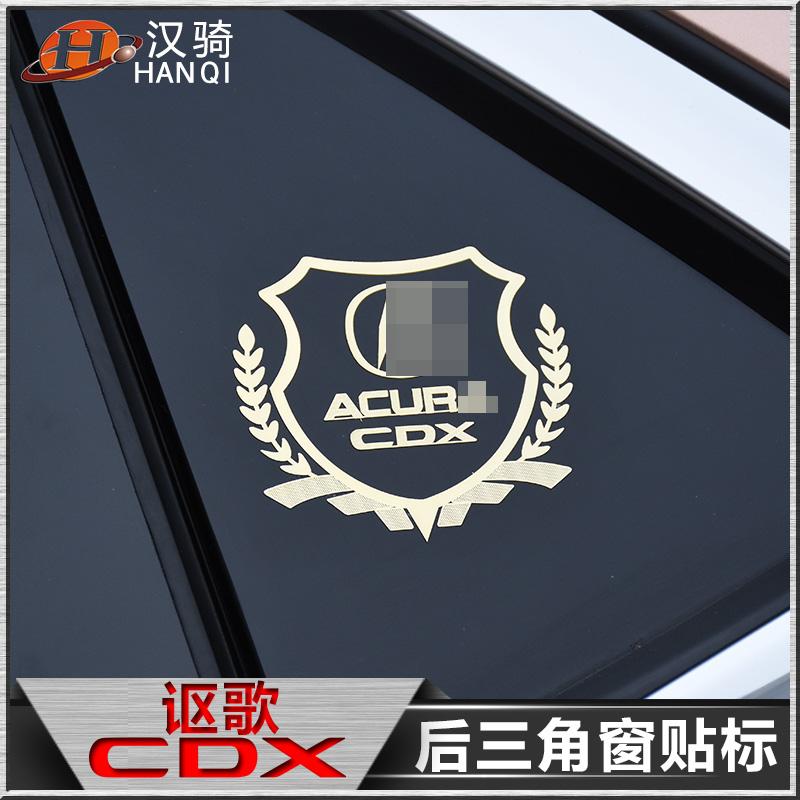 专用于讴歌CDX车身装饰贴玻璃车标贴金属3D反光贴加装汽车外饰品
