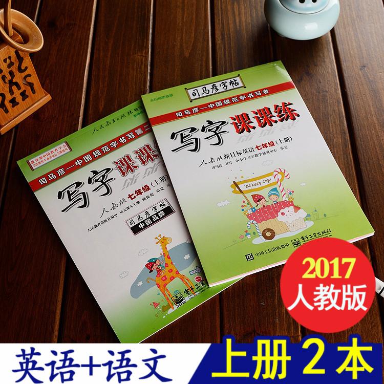 司马彦写字课课练七年级上册语文英语字帖人教版初一同步练字帖