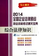 綜合法律知識/2014全國企業法律顧問執業資格考試通關寶