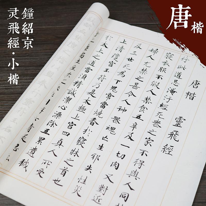 唐楷钟绍京灵飞经小楷描红宣纸临摹字帖心经手抄本毛笔书法练习纸