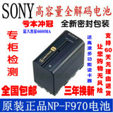 SONY NP-F970 Camcorder Batteries, Chargers and Adapters Camcorder Batteries, Chargers and Adapters 1000C 1500C 2500C 198P Z5C NX3E F570