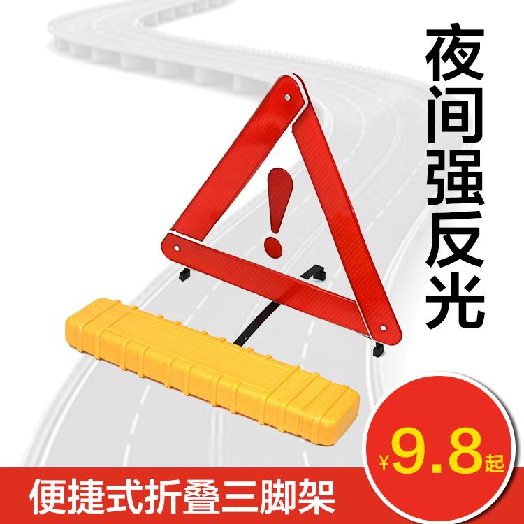 汽车三角警示牌车载应急工具反光三角架警示牌车用停车牌出行所需