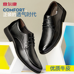 Erkang 2015 summer styles a genuine leather men's shoes business dress shoes pierced comfortable flow ventilation
