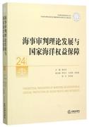海事審判理論發展與***海洋權益保障/中國審判理論研究叢書