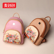 2015 new Japanese and Korean air clean printing color female Backpackers Youth fashion girls bag backpack