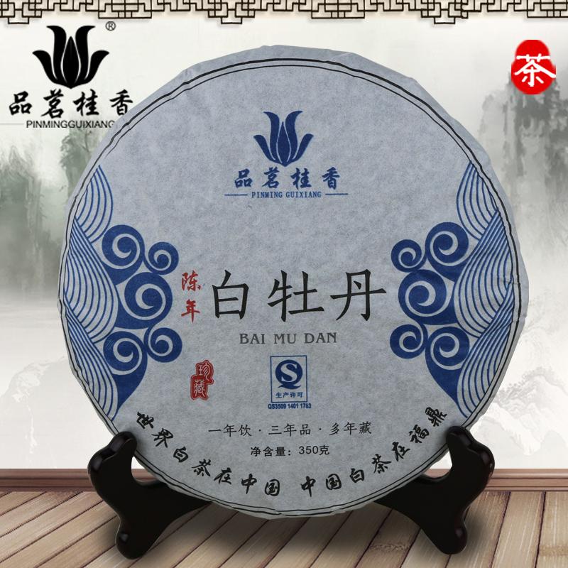 品茗桂香 福鼎白茶2010荒山陈年白牡丹老白茶饼礼盒装