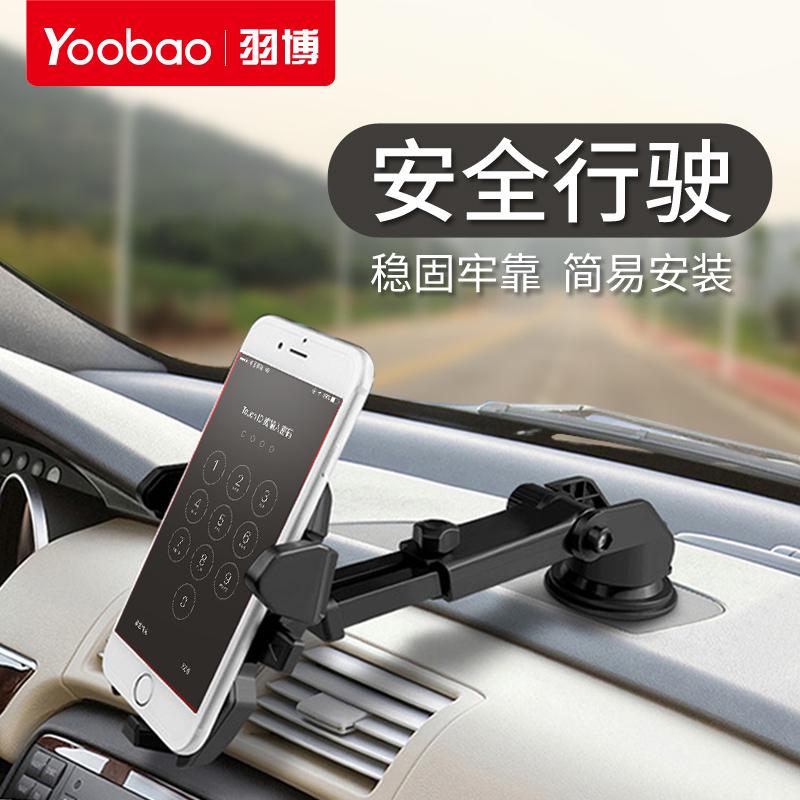 yoobao羽博手机导航汽车载支架车用上吸盘式多功能通用型前挡玻璃