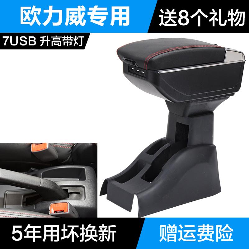 长安欧力威扶手箱专用欧力威X6汽车扶手箱免打孔改装配件 手扶箱