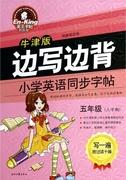 小學英語同步字帖(5年級上學期)/牛津版邊寫邊背