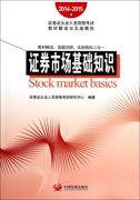 證券市場基礎知識(2014-2015證券業從業人員資格考試教材解讀與實戰模擬 金融基礎知識(第7版)