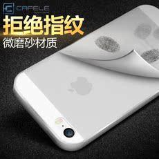 卡斐乐5s手机壳磨砂防指纹苹果se超薄保护套iphone5男女包边外壳