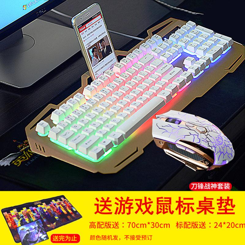 7.9包邮金属键盘鼠标套装有线机械发光七彩台式机 笔记本游戏键鼠
