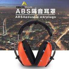 代尔塔耳罩 专业隔音降噪静音 工业睡眠学习防噪音耳罩
