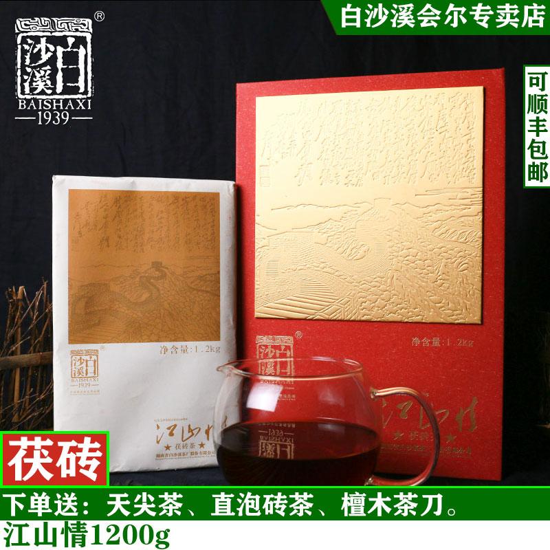 江山情茯砖茶包邮湖南安化黑茶白沙溪红色系列纪念礼盒