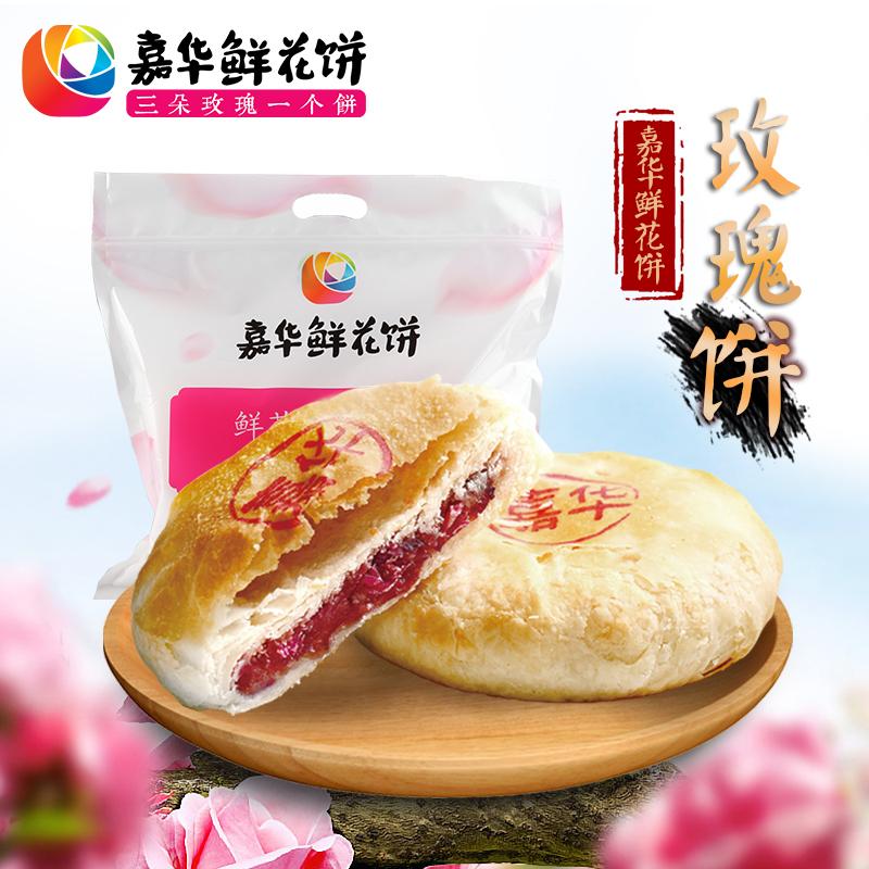 嘉华鲜花饼经典玫瑰饼10枚云南特产零食小吃传统糕点饼干送便携袋