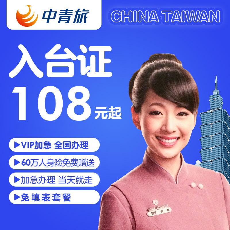 [自由行]【上海中青旅】入台证办理加急台湾旅游自由
