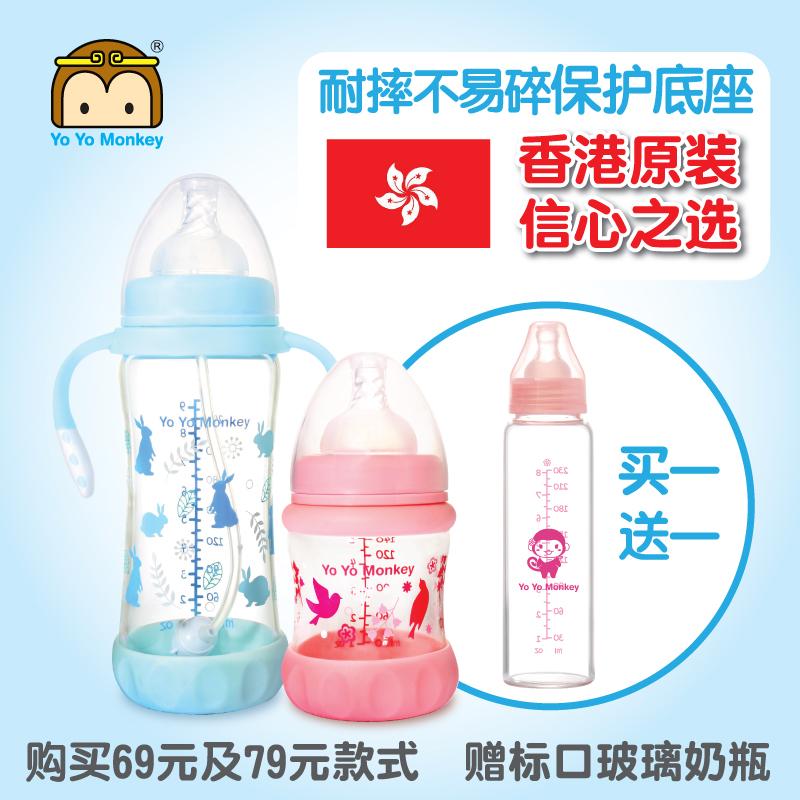 香港优优马骝 宽口径新生儿宝宝玻璃奶瓶防摔防呛防胀气硅胶奶嘴
