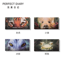 PERFECT DIARY/Perfect Diary Explorer Twelve-color Eye Disc