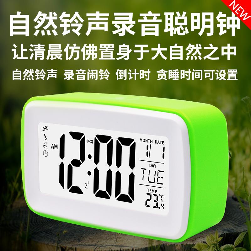 录音闹钟多功能电子钟表自然声音乐闹钟静音夜光床头钟学生闹钟
