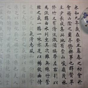 兰亭序田英章欧体书法描红宣纸小楷字帖临摹毛笔书法入门练习纸图片