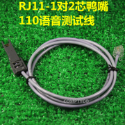 RJ11 to 110 duck head jumper wire 1 to two core duck test line 110 telephone speech test line