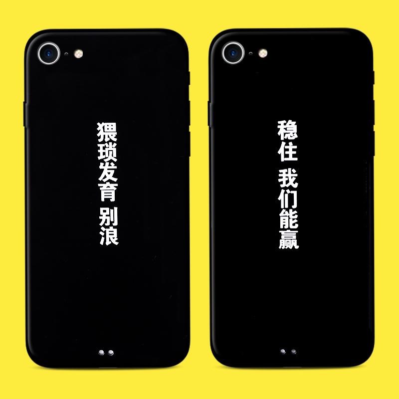 hidog苹果6手机壳王者荣耀口号个性创意挂绳7plus全包黑边潮男女