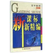 高中數學(必修2)/新課標新精編 博庫網