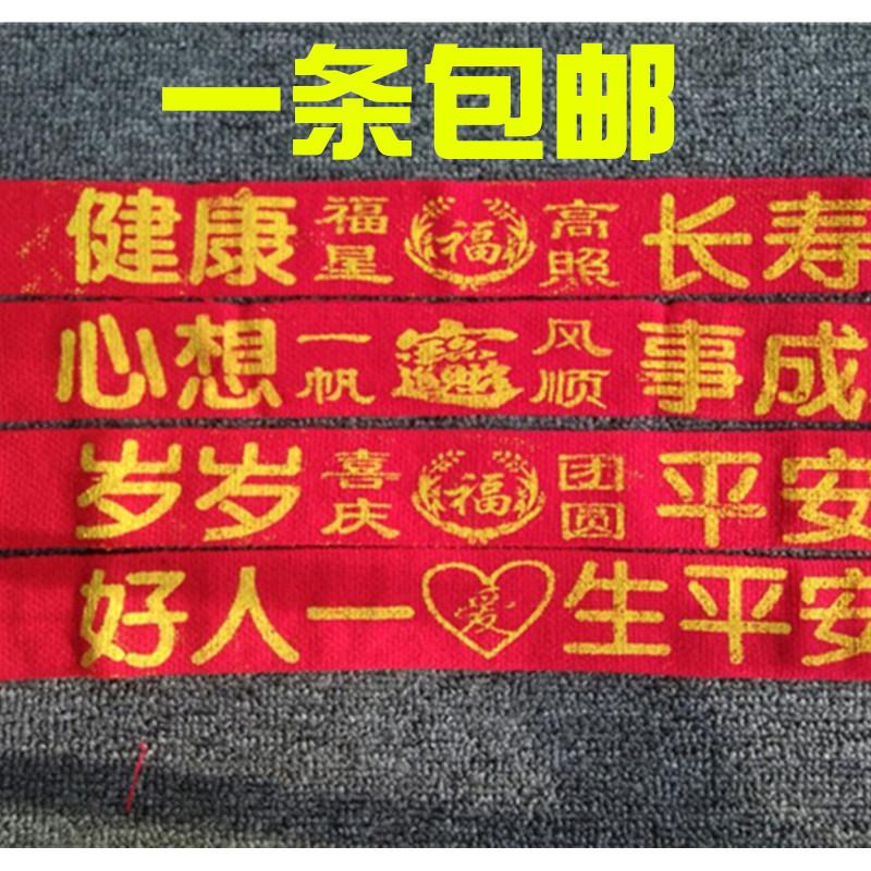 加长纯棉线本命年大红腰带裤带中老年人男女大红裤腰带红丝带喜庆